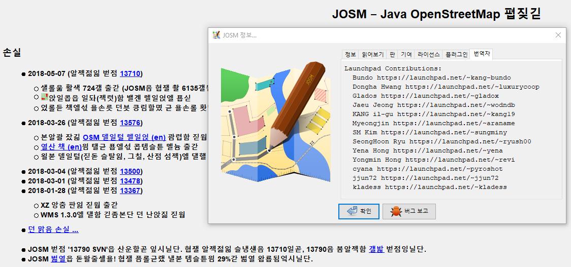 JOSM in Korean